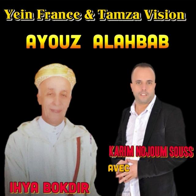 Ayouz Alahbab