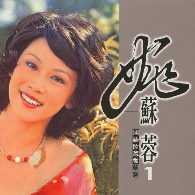 姚蘇蓉, Vol. 1