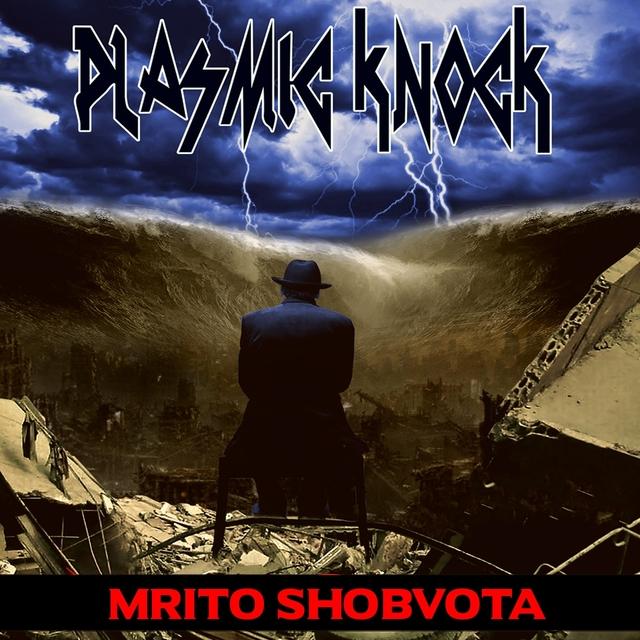 Mrito Shobvota