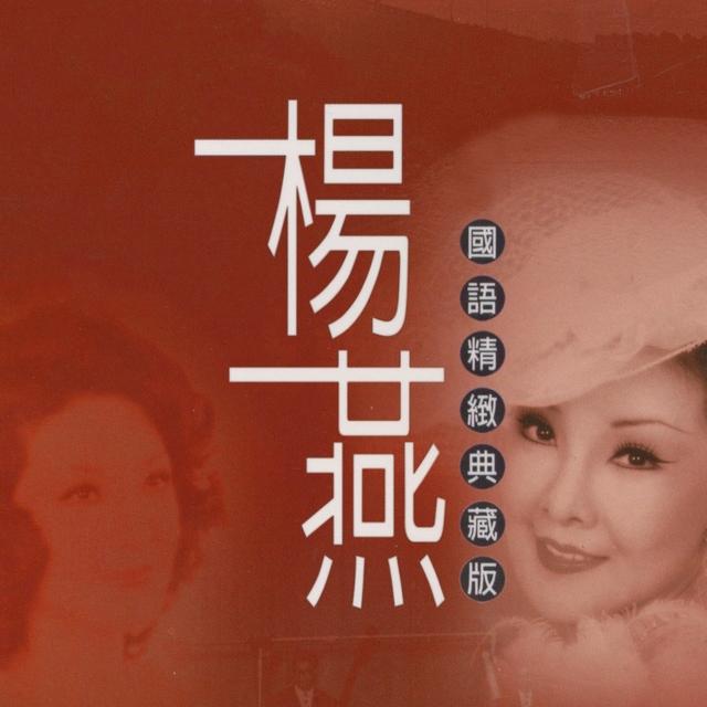 楊燕國語精緻典藏版