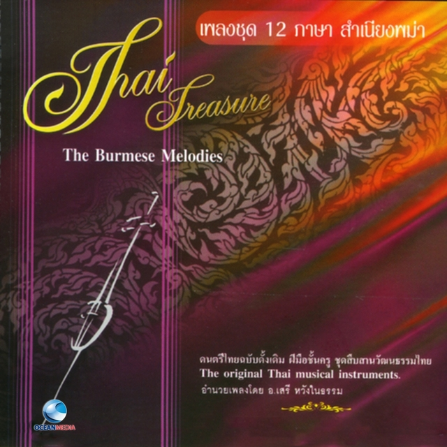 เพลงชุด 12 ภาษาสำเนียงพม่า