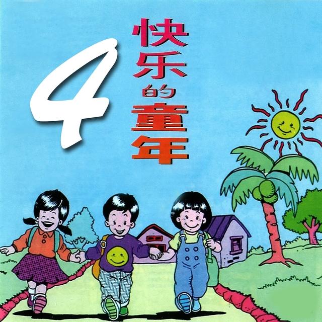 快樂的童年, Vol. 4
