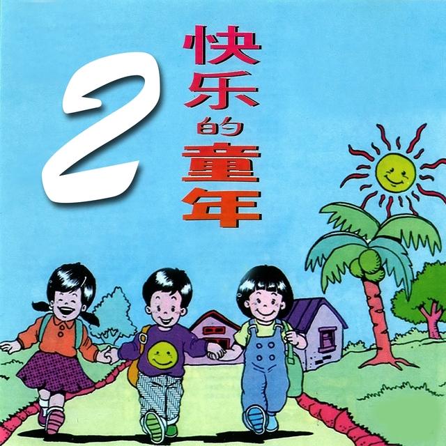 快樂的童年, Vol. 2