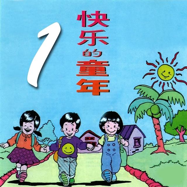 快樂的童年, Vol. 1