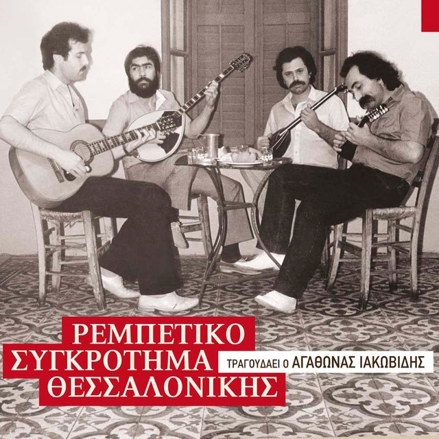 Rempetiko Sygkrotima Thessalonikis