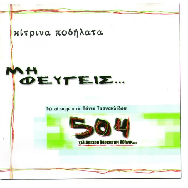 504 Kiliometra Voreia Tis Athinas (Mi Fevgeis)