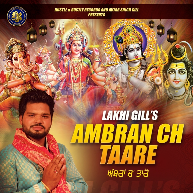 Ambran Ch Taare
