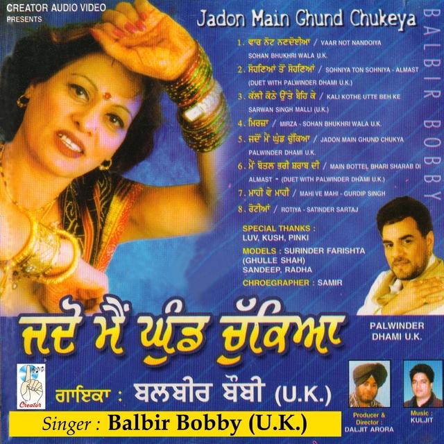 Jadon Main Ghund Chukeya