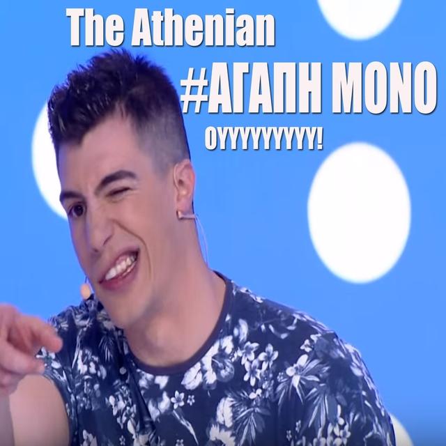 Agapi Mono