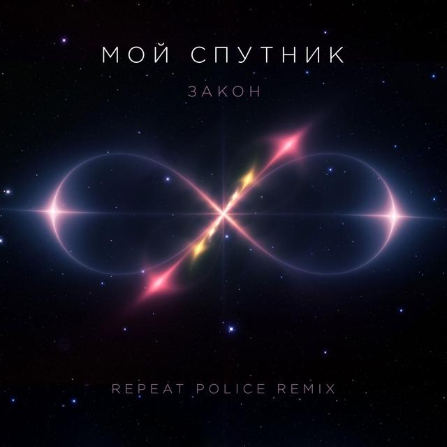 Закон (Repeat Police Remix)