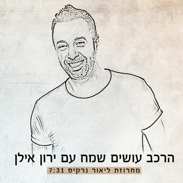 Machrozet Lior Narkis