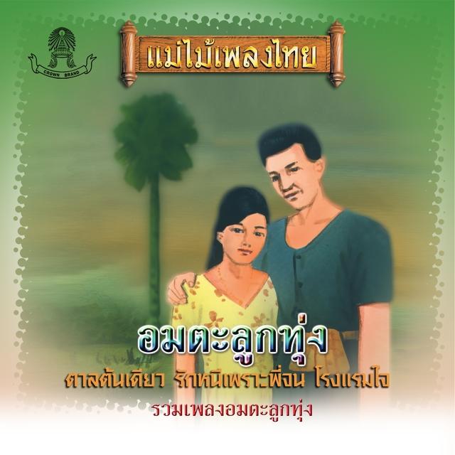 แม่ไม้เพลงไทย ชุด ตาลต้นเดียว