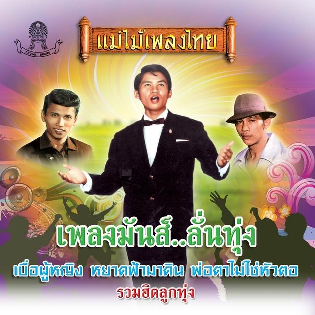 แม่ไม้เพลงไทย เพลงมันส์ลั่นทุ่ง