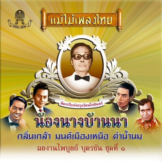 แม่ไม้เพลงไทย อมตะเพลงครูไพบูลย์ ชุดที่, Vol. 1