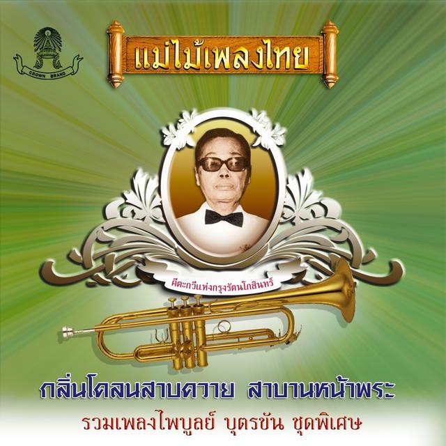 แม่ไม้เพลงไทย อมตะเพลงครูไพบูลย์ ชุดที่, Vol. 2