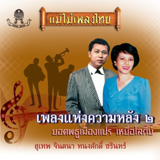 แม่ไม้เพลงไทย เพลงแห่งความหลัง ชุด, Vol. 2