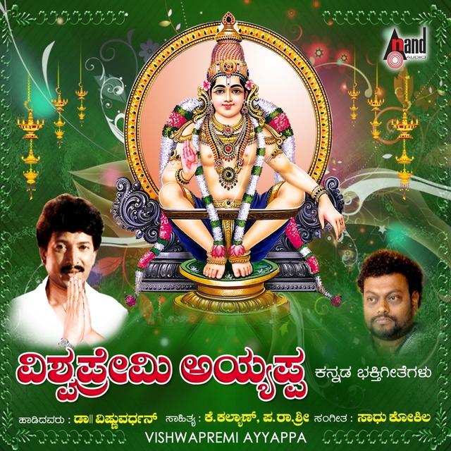 Vishwapremi Ayyappa