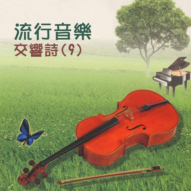 流行音樂交響詩, Vol. 9