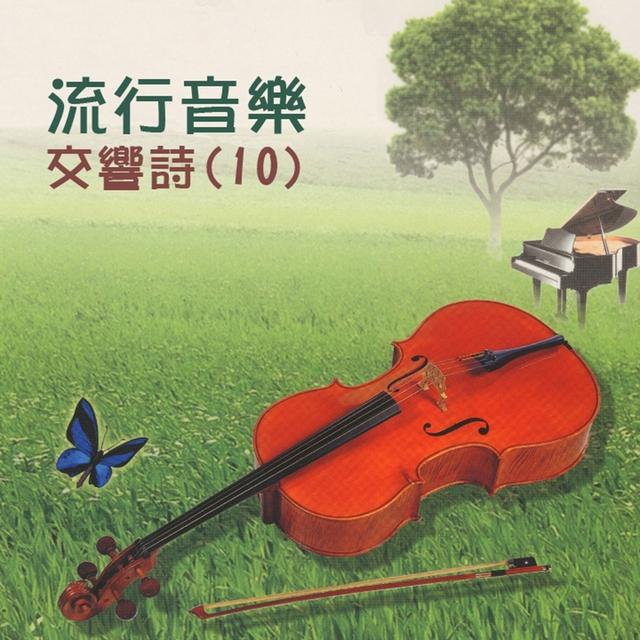 流行音樂交響詩, Vol. 10
