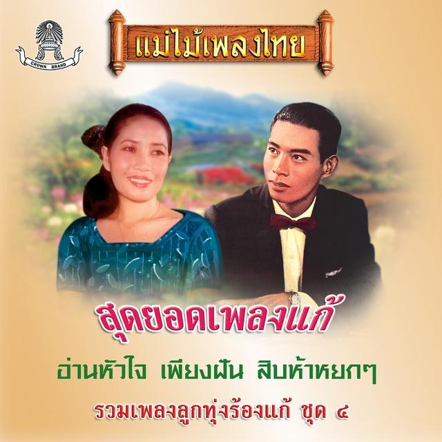 แม่ไม้เพลงไทย รวมเพลงลูกทุ่งร้องแก้ ชุด, Vol. 4