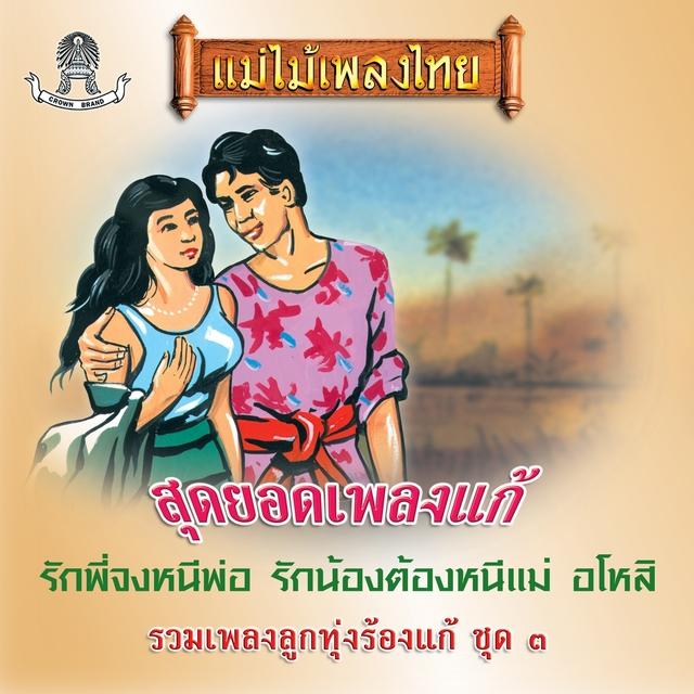 แม่ไม้เพลงไทย รวมเพลงลูกทุ่งร้องแก้ ชุด, Vol. 3