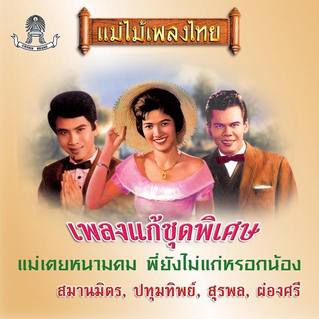 แม่ไม้เพลงไทย อัมตะเพลงร้องแก้ชุดพิเศษ