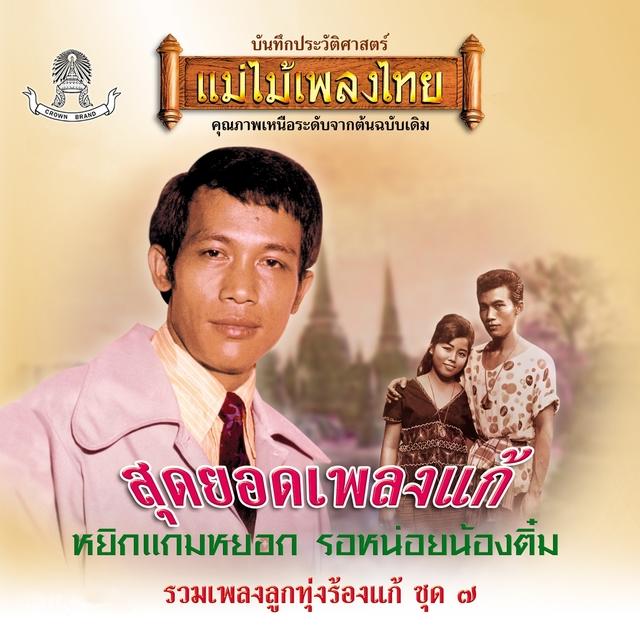 แม่ไม้เพลงไทย รวมเพลงลูกทุ่งร้องแก้ ชุด, Vol. 7