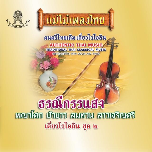 แม่ไม้เพลงไทย ชุด ธรณีกรรแสง