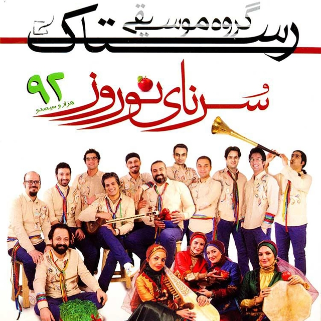 Sornaye Nowruz
