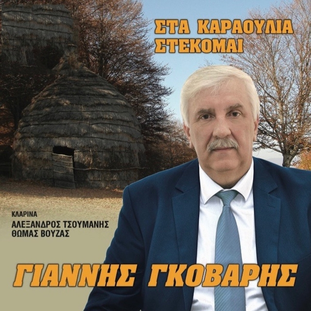 Sta Karaoulia Stekomai