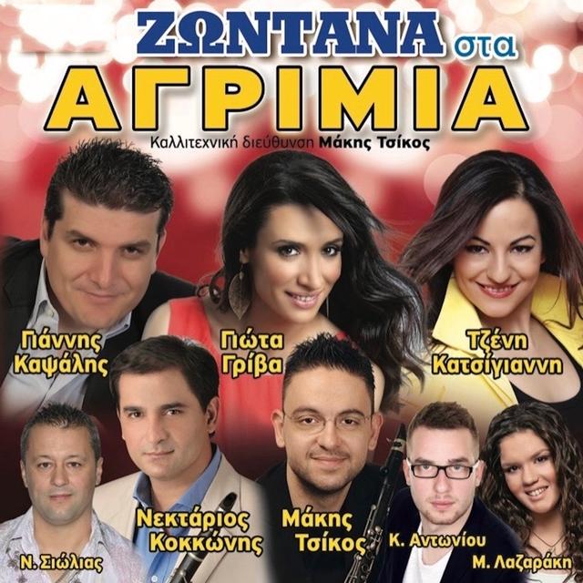 Zontana Sta Agrimia