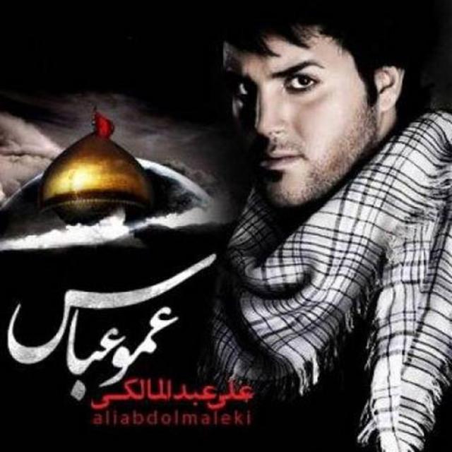 Amo Abbas
