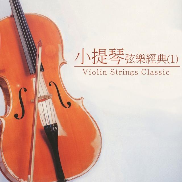 小提琴弦樂經典, Vol. 1