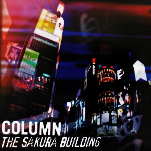 The Sakura Building