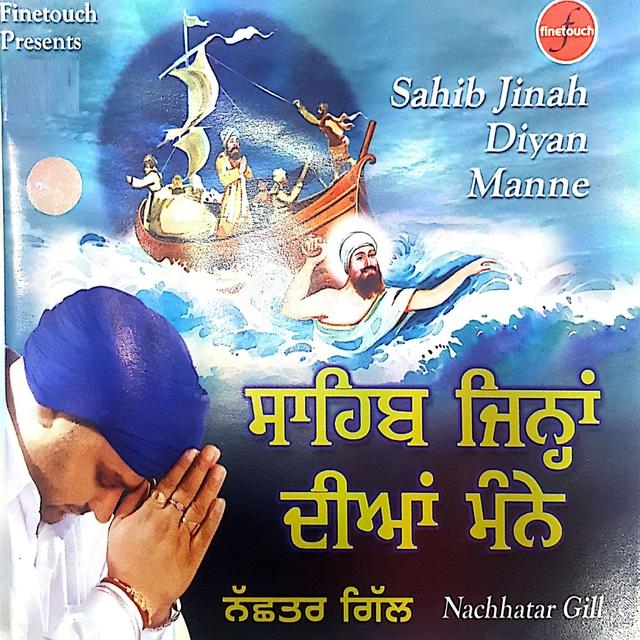 Sahib Jinah Diyan Manne