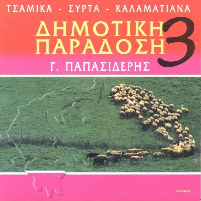 Dimotiki Paradosi, Vol. 3