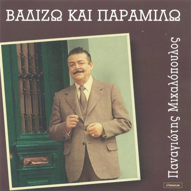 Vadizo Kai Paramilo