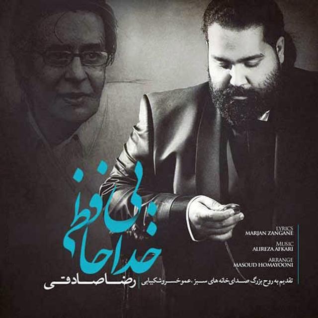 Bi Khodahafezi