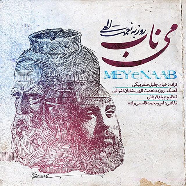 Meye Nab