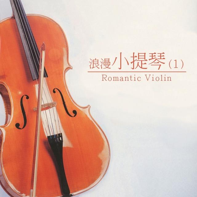 浪漫小提琴, Vol. 1