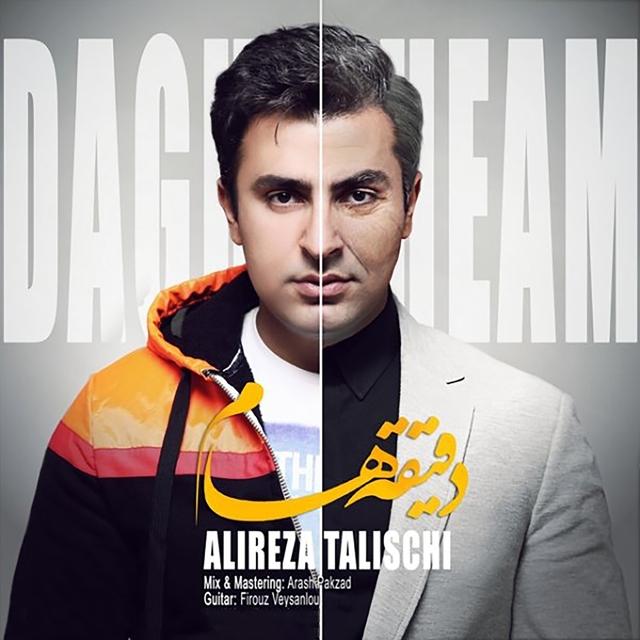 Daghigheham