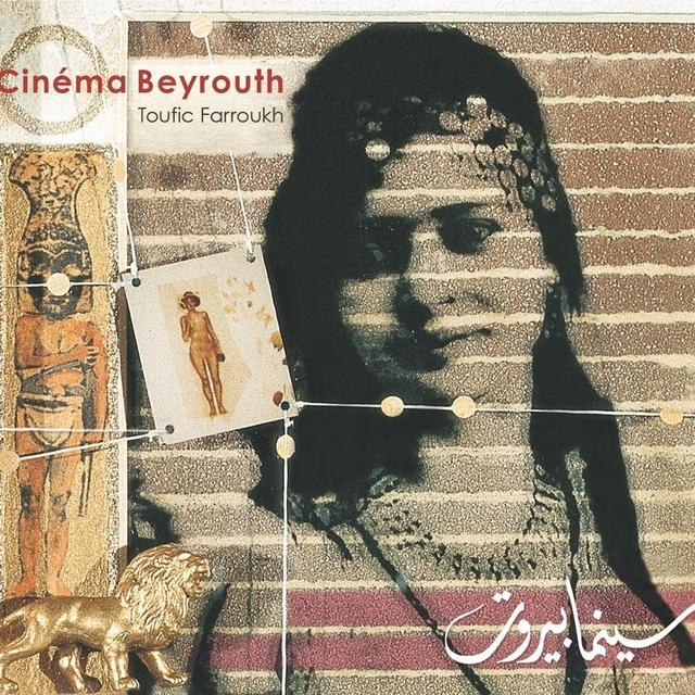 Cinéma Beyrouth