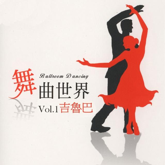 舞曲世界, Vol. 1 (吉魯巴)
