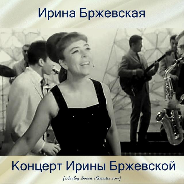Концерт Ирины Бржевской