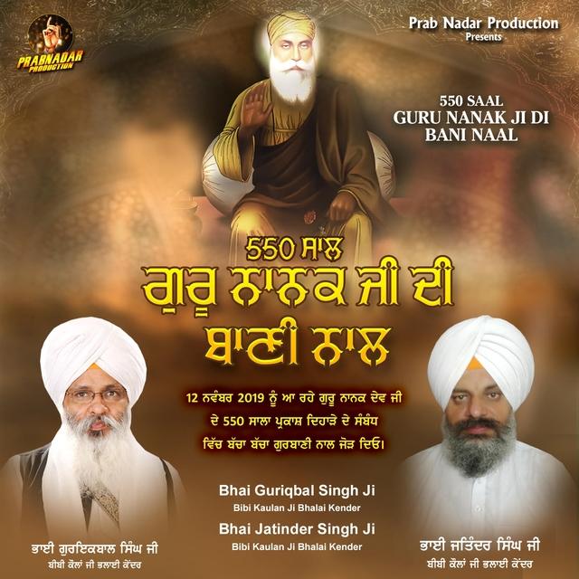 550 Saal Guru Nanak Ji Di Bani Naal