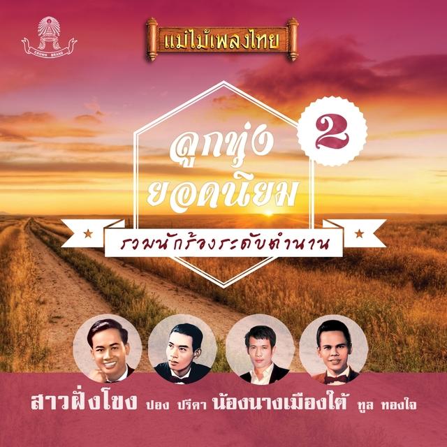 แม่ไม้เพลงไทย อัลบั้ม ลูกทุ่งยอดนิยม, ชุด 2