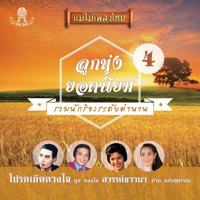 แม่ไม้เพลงไทย อัลบั้ม ลูกทุ่งยอดนิยม, ชุด 4
