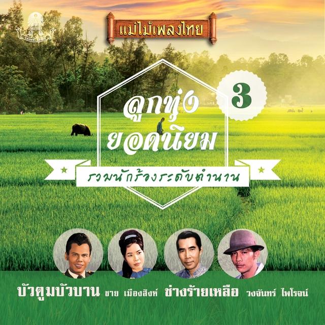 แม่ไม้เพลงไทย อัลบั้ม ลูกทุ่งยอดนิยม, ชุด 3
