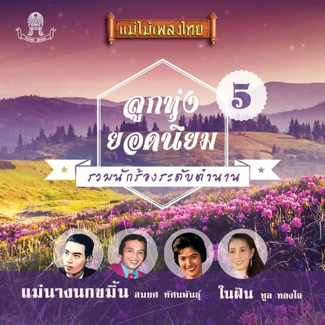แม่ไม้เพลงไทย อัลบั้ม ลูกทุ่งยอดนิยม, ชุด 5