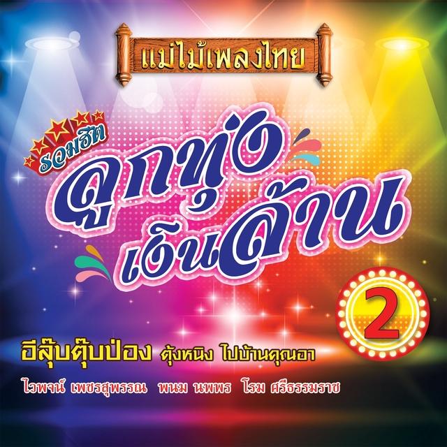 แม่ไม้เพลงไทย อัลบั้ม รวมฮิตลูกทุ่งเงินล้าน, ชุด 2